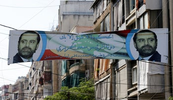 A banner of Lebanese Prime Minister Saad Hariri in Beirut, Lebanon on November 5, 2017