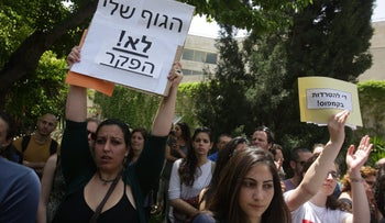 Students protesting against harassment of women at the Hebrew University, April 2015.