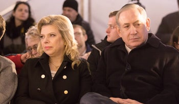 Prime Minister Benjamin Netanyahu with his wife Sara at a memorial for Ron Nachman, a former mayor of Ariel, on February 9, 2017.
