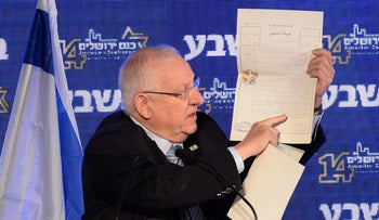 Israel's President Reuven Rivlin at a conference held in Jerusalem by the Besheva newspaper. February 13, 2017