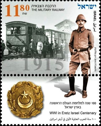 A stamp to mark 100 years to World War I in Israel.