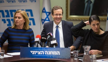 A Zionist Union faction meeting, Feb. 19, 2017.