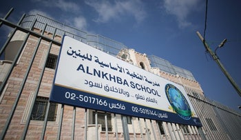 The Al-Nukbha school in East Jerusalem.