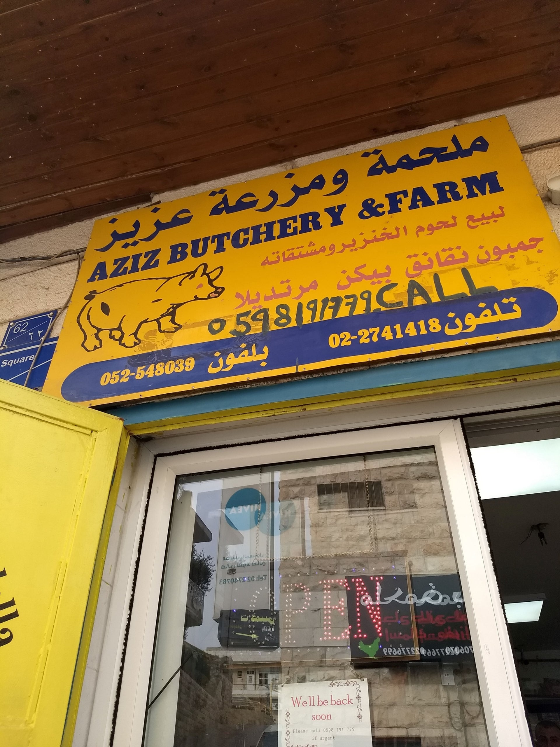 The exterior of the Aziz Butchery and Farm shop in Beit Jala, the West Bank, December 2017.