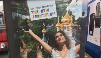 File photo: An Israeli tourism campaign poster from Amsterdam
