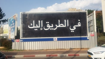 'Fauda' ads in Arabic spook Israelis, spark calls for billboards to be removed