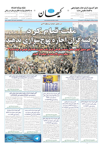 A screenshot of Kayhan's front page, considered a pro-Khamenei mouthpiece in Iran, December 31, 2017.