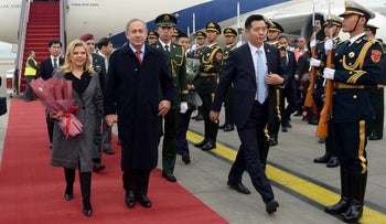Prime Minister Benjamin Netanyahu and his wife Sara arrive in Beijing, China, March 19, 2017.