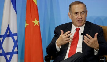Prime Minister Benjamin Netanyahu speaks during a dialogue with Robin Li (not pictured), founder and chief executive of Chinese search engine Baidu, in Beijing, China March 21, 2017.