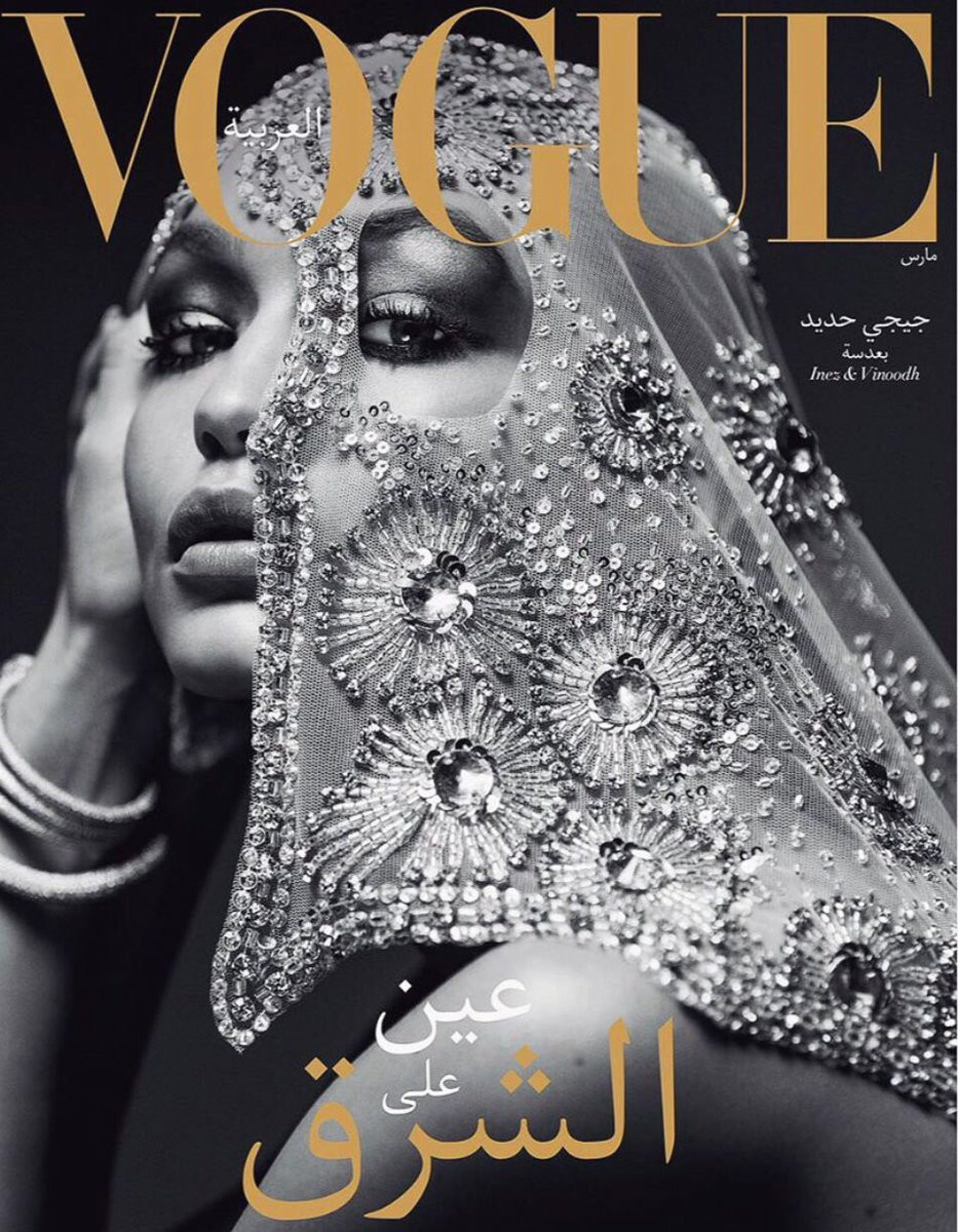 The cover of the launch edition of Vogue Arabia, with Gigi Hadid on the cover.