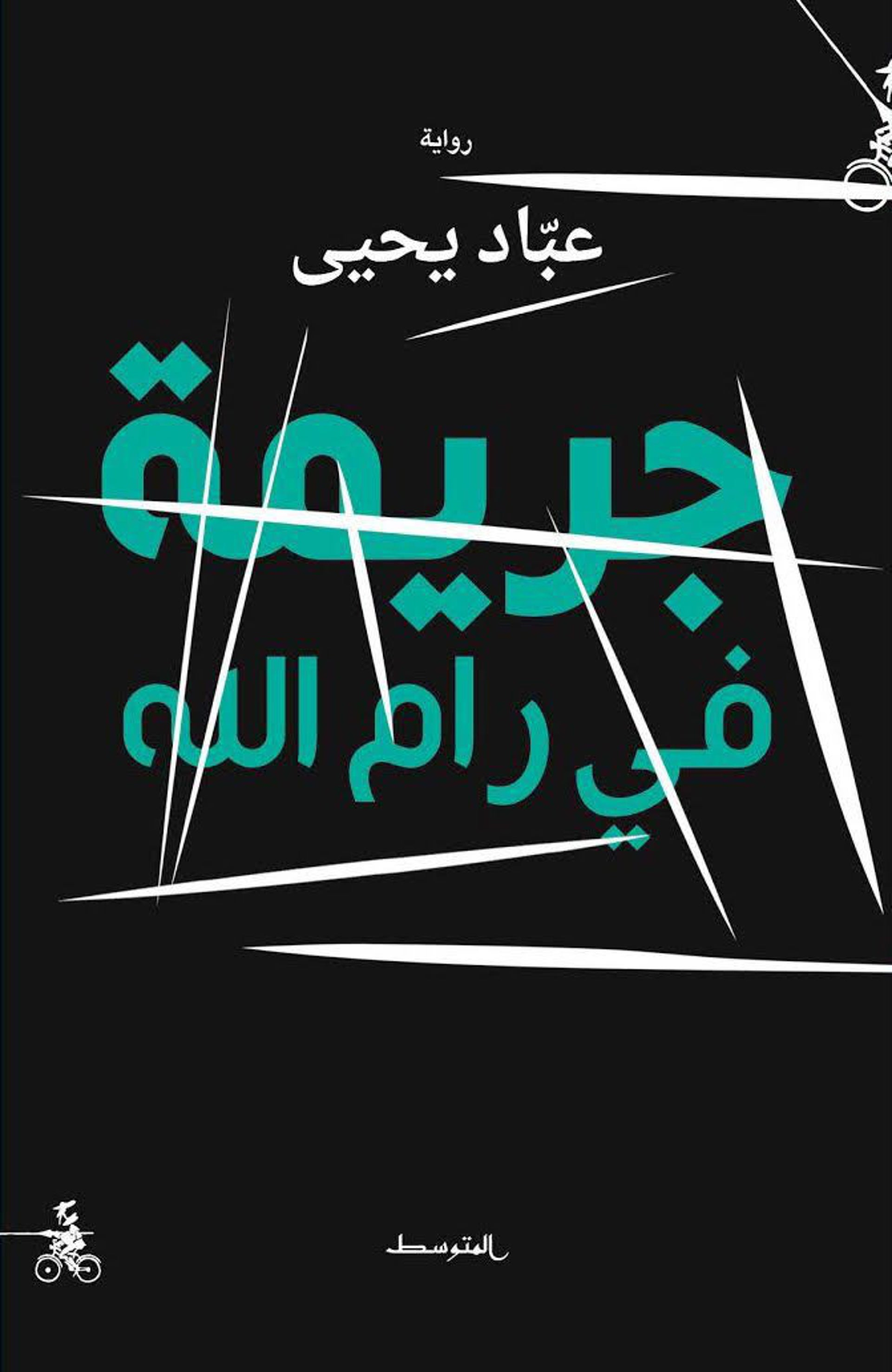 The cover of 'Crime in Ramallah'.