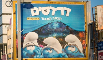 Smurfs sans smurfette: The censored version of the billboard promoting 'Smurfs: The Lost Village in Bnei Brak, March 27, 2017.