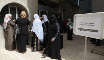 The entrance to a conference on dealing with polygamy for Arab women in the Negev in 2015.