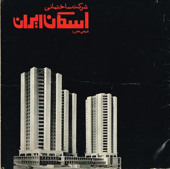 A brochure for Tehran's Eskan Towers, designed by Moshe Bashan and built by Solel Boneh.