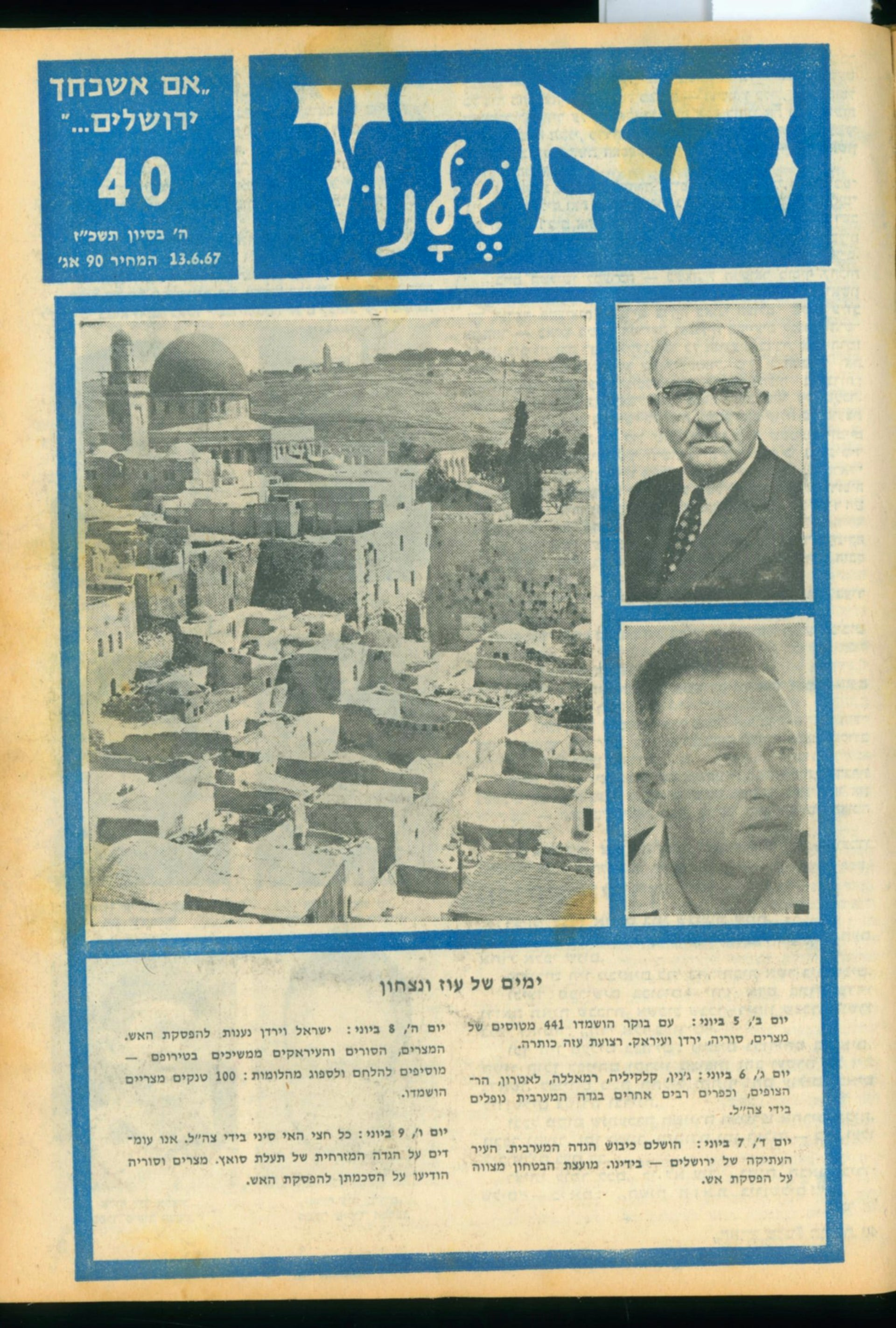 The cover of issue 40 of Haaretz Shelanu from 1967.