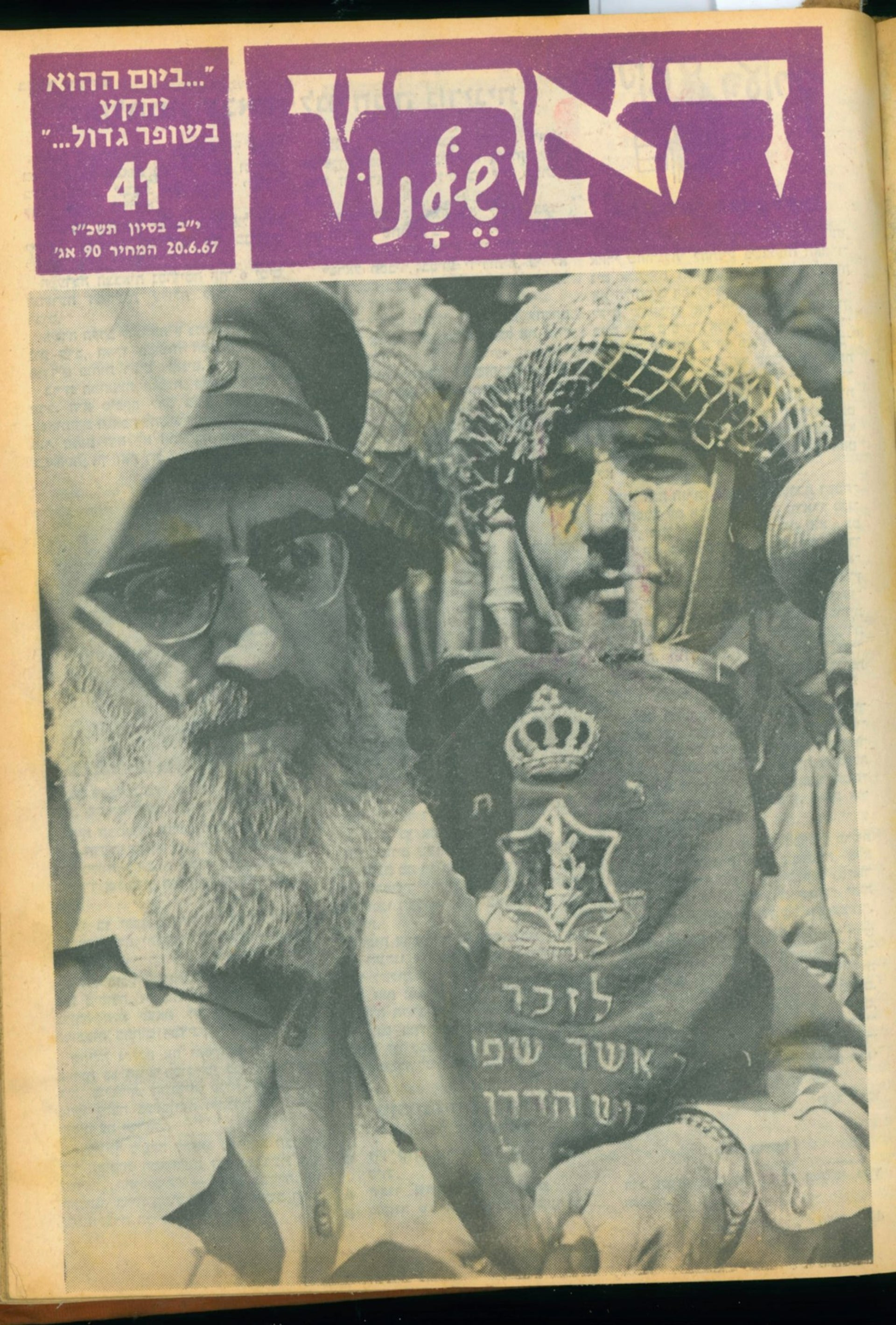 The cover of issue 41 of Haaretz Shelanu from 1967.