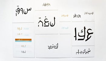 Examples of Aravit words hanging on display.