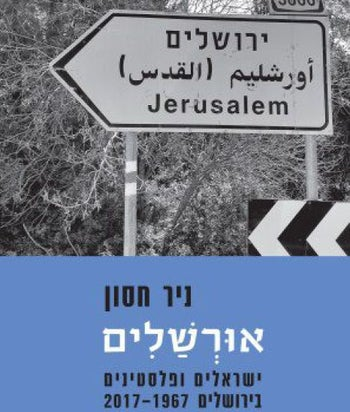 the cover of 'Urshalim: Israelis and Palestinians in Jerusalem, 1967-2017.'