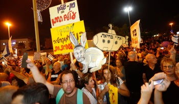 Protesters in front of Attorney General Avichai Mendelblit's home in Petah Tikva, August 5, 2017.