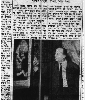 A report in Haaretz from January 1960 about Prof. Hellmut Haubold. The headline notes 'doubts' about the 'cellular treatments'