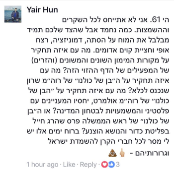 Yair Netanyahu's Facebook post