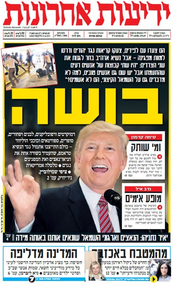 "Yediot Ahronoth front page headline: ""Shame,"" August 17, 2017."