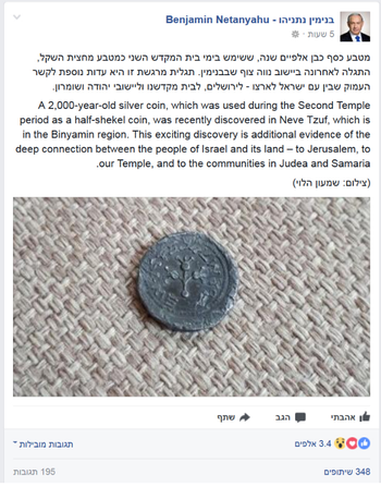 Screenshot of Israeli Prime Minister Benjamin Netanyahu's Facebook post in August, 2017, about the discovery of an ancient coin, which turned out to be a 15-year-old toy, by a girl in the West Bank settlement of Halamish.