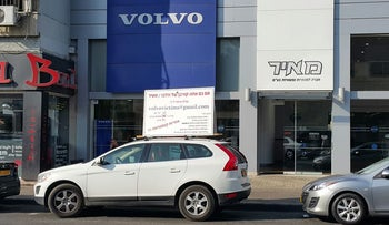 Danny Forkosh protests outside the Volvo dealership in Haifa, August 22, 2017.