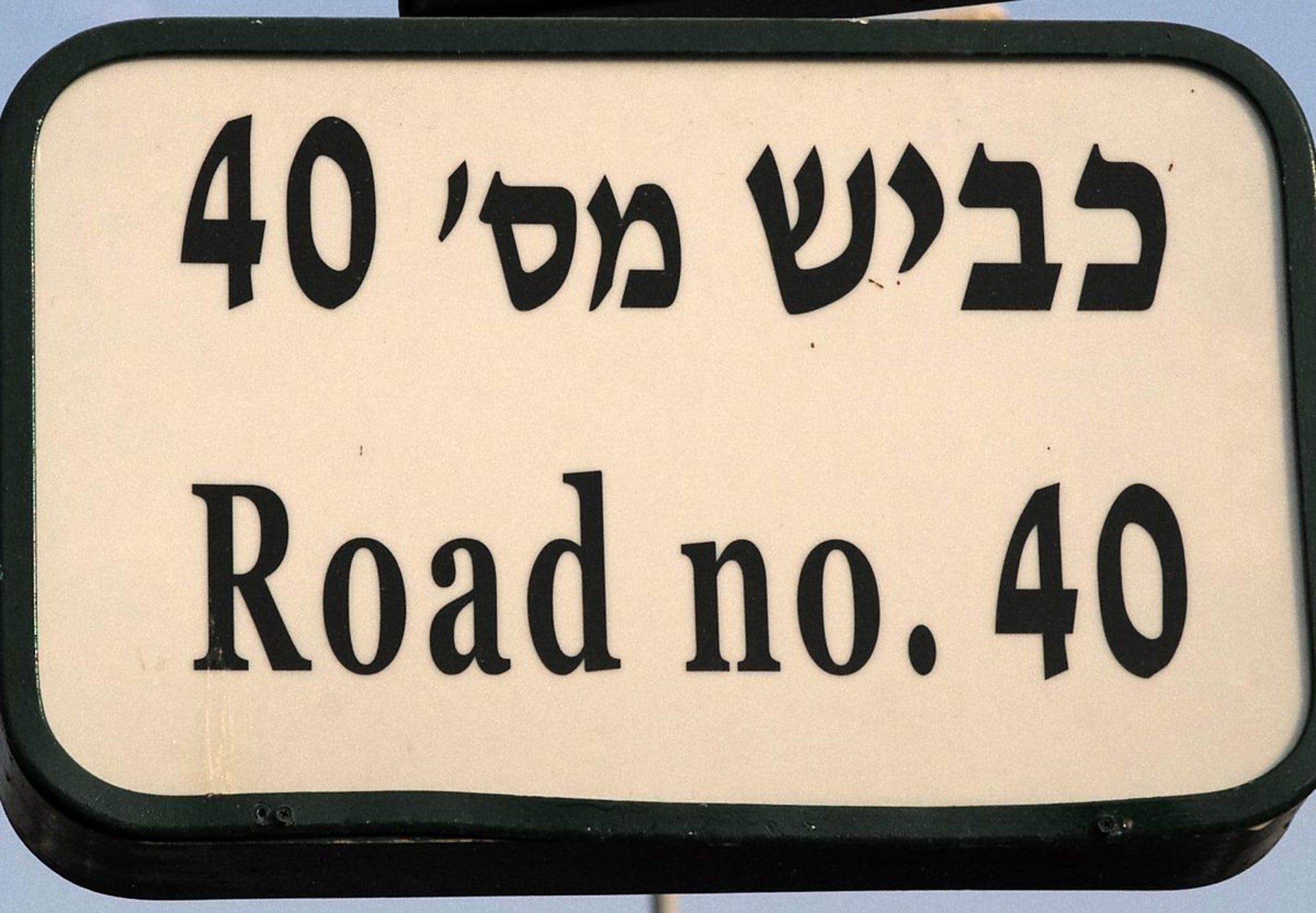 A sign pointing to Highway 40.