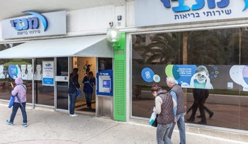 The entrance to a branch of Maccabi, one of Israel's four health maintenance organizations.