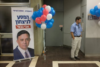 """A banner advertising Labor Party Chairman Avi Gabbay's speech in Be'er Sheva, November 13, 2017. The banner reads """"The road to victory."""""""