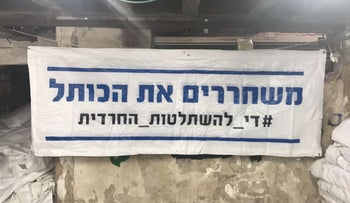 "Signs on a highway calling to: ""Free the Kotel – Enough with ultra-Orthodox domination."""