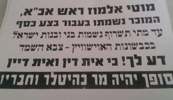 One of the posters hung by the zealots in Kfar Tavor, May 19, 2017.