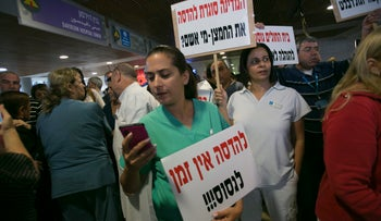 Hadassah University Hospital staff during a workers' protest in 2014.