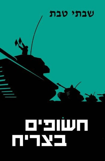 """The reissue of Shabtai Teveth's """"Exposed in the Turret"""" (known in English as """"The Tanks of Tammuz"""")."""