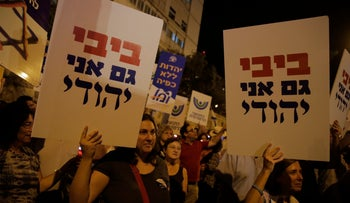 """Protesters outside Netanyahu's residence in Jerusalem. Signs read: """"Bibi I'm a Jew too."""""""