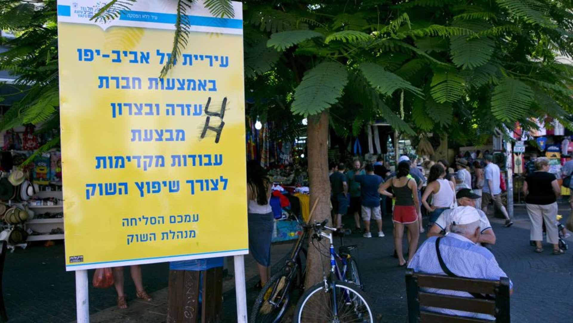 The sign at Tel Aviv's Carmel Market announcing the planned new renovations, June 2017.