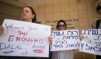 Demonstrators on Daoud's behalf in front of the Ramle Magistrate's Court, July 12, 2017.