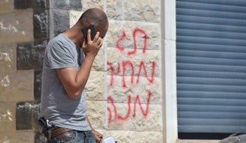 Hate graffiti written on the wall in the Arab town of Na'ura, May 2017.