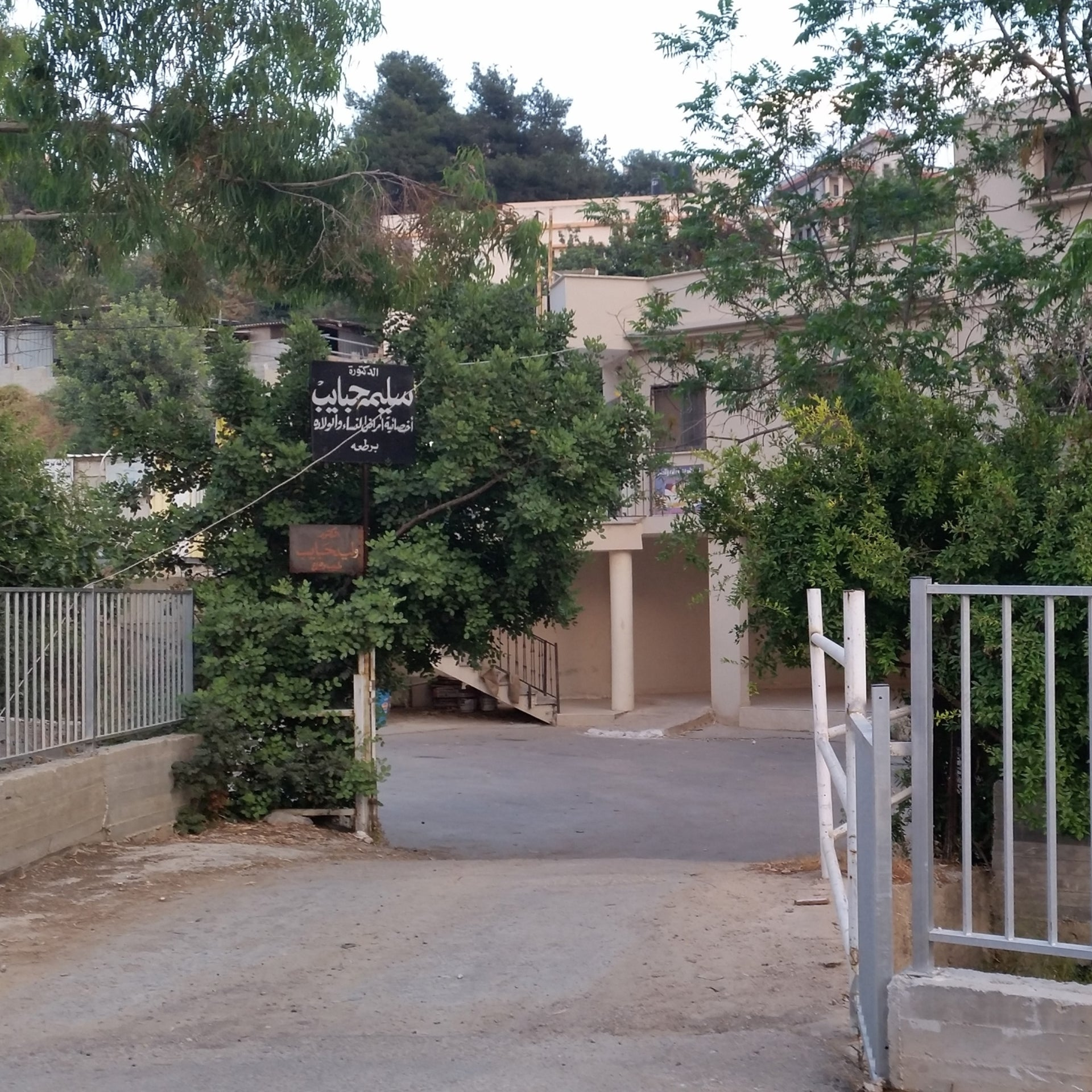 The entrance for Israeli patients to Dr. Walid Habaib's clinic in Barta'a, June 2017.