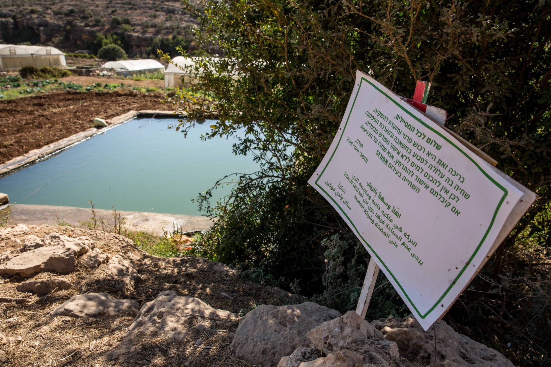 A sign placed near a pool in the Palestinian village of Wadi Fukin informs hikers they are on private land.