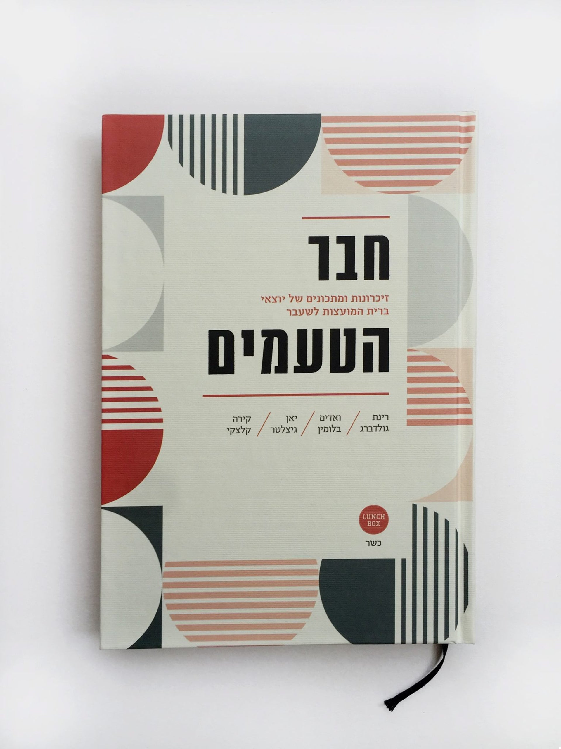 """The cover of """"The Russian-Jewish Cookbook."""""""
