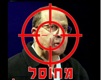 A photo distributed on Likud's WhatsApp group calling for Defense Minister Moshe Ya'alon's political assassination.