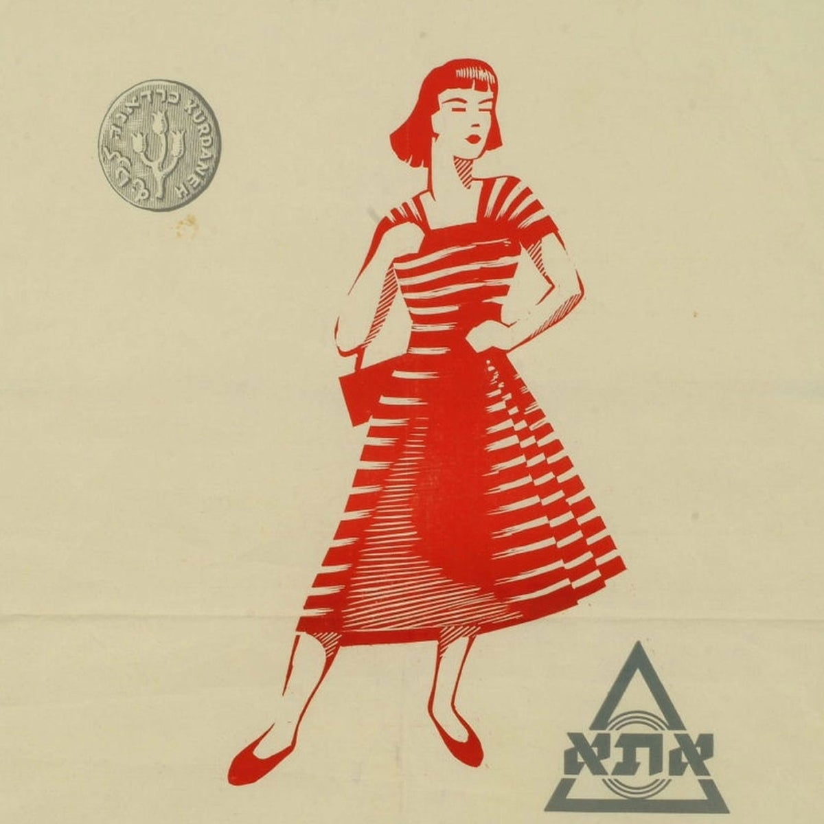 A poster for an Ata fashion show in the 1950s.