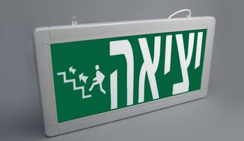 """""""Yetsia"""" is """"exit"""" in Hebrew, from """"latset"""" - to """"go out."""""""