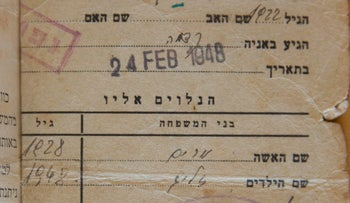 The immigration card issued for Ganit Efrat's parents.