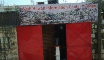 The center from which the camp is operating, in Silwan, East Jerusalem.