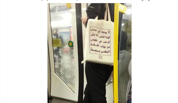 "The tote bag on Facebook, reading ""This text has no other purpose than to terrify those who are afraid of the Arabic language."""