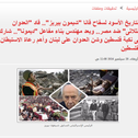 Egyptian site al-Youm as-Sabi dedicated an entire article to Shimon Peres, 'the engineer of genocide against Arabs.'