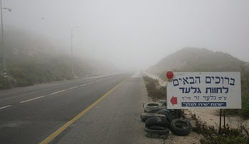 """A sign saying """"Welcome to Havat Gilad,"""" the illegal outpost in the West Bank."""